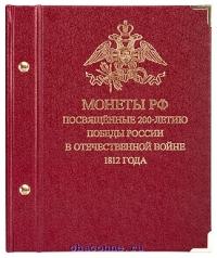 Альбом для монет Монеты РФ, посвященные 200-летию победы России в Отечественной войне 1812 года